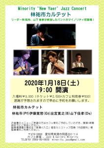 200128hayashi_1200