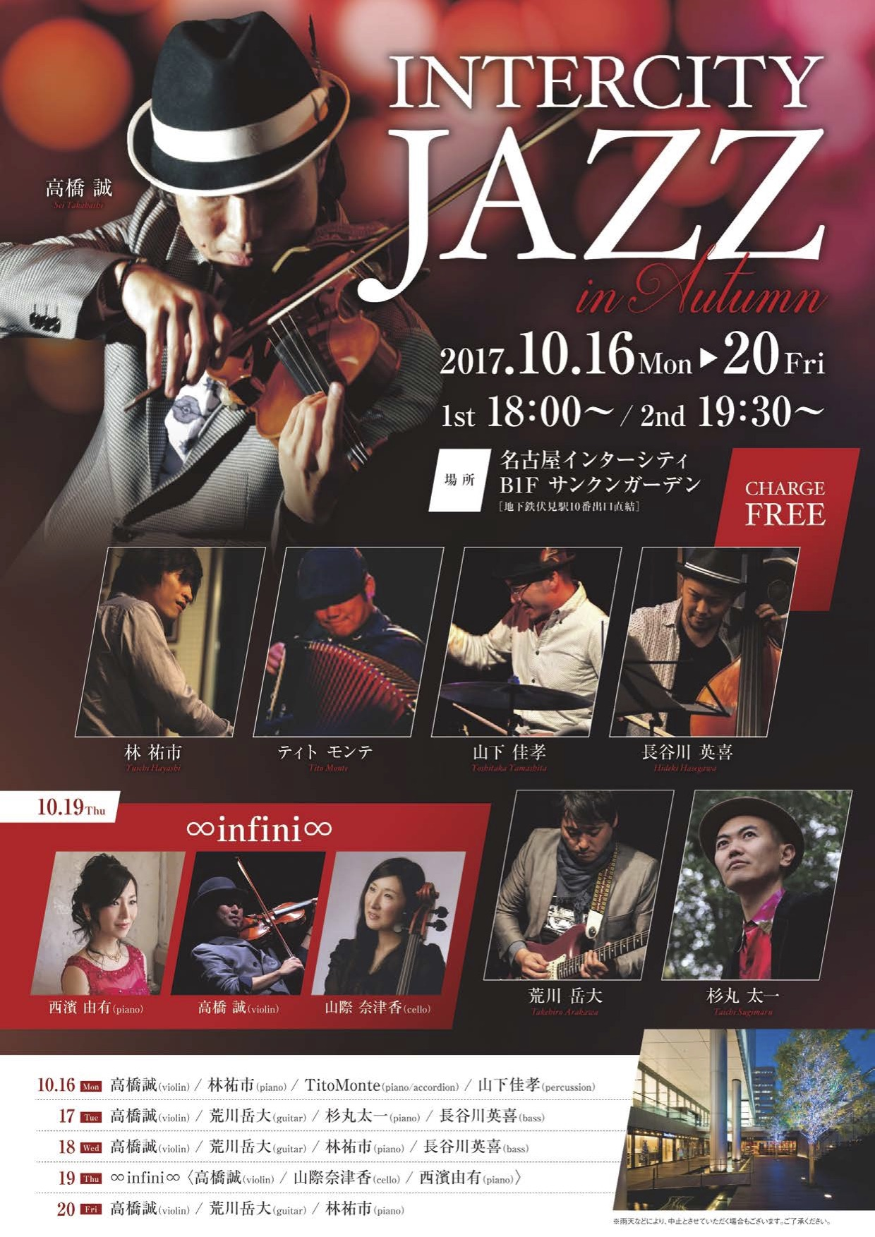 jazz201710