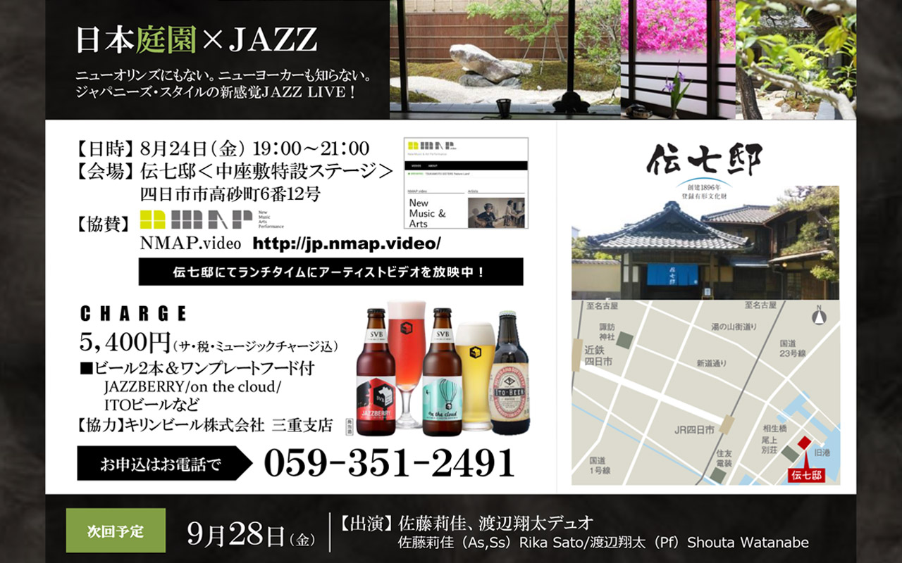 20180825_Jazz-03-01